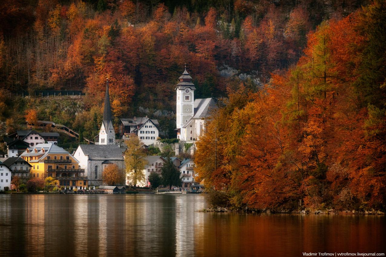 Осенний отдых