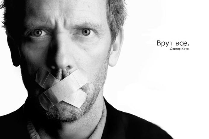 Как распознать ложь по глазам и словам