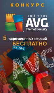 Конкурс антивирусника AVG