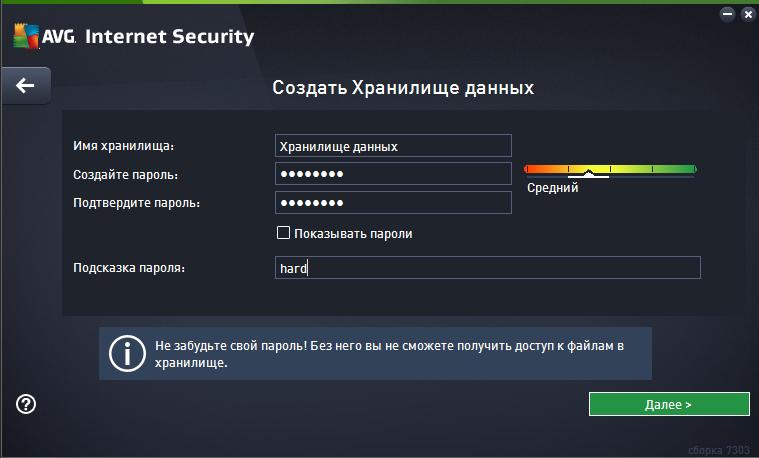 Антивирусная программа Защита данных