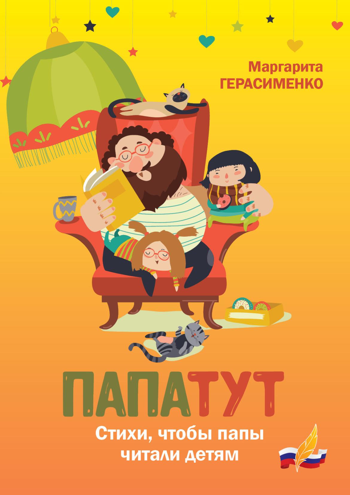Папатут: Стихи, чтобы папы читали детям — Книга Маргариты Герасименко